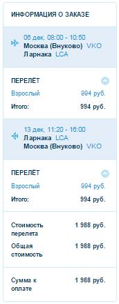 Победа. Москва ⇄ Милан: 2000 / Ларнака: 2000 / Мюнхен: 2000 / Братислава: 4500 / Кельн: 4500 / Барселона: 5900 руб.