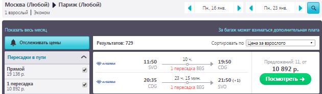 Москва - Париж - Москва