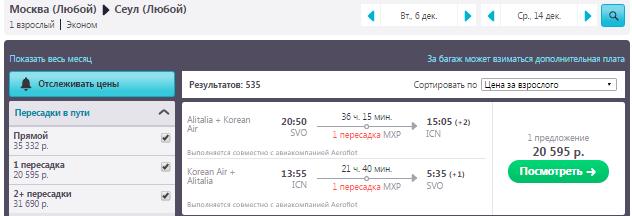 Москва - Сеул - Москва