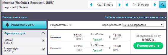 Москва - Брюссель - Москва