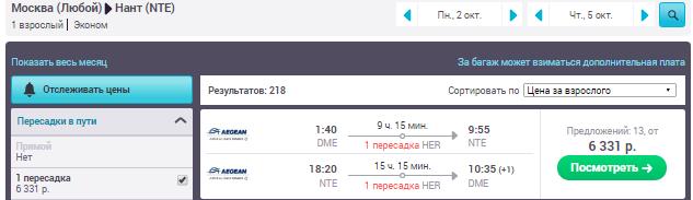 Москва - Нант - Москва