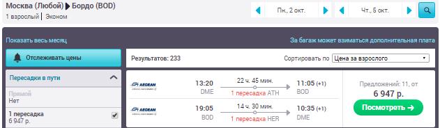 Москва - Бордо - Москва