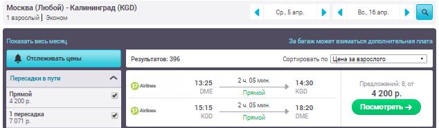 Москва - Калининград - Москва