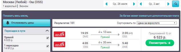 Москва - Ош - Москва