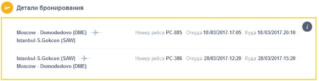 Pegasus. Скидка 30%.  Москва ⇄ Стамбул: 4700 руб. [Прямые рейсы]