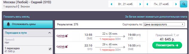 Москва - Сидней - Москва
