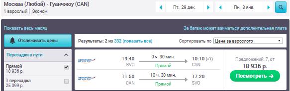 Москва - Гуанчжоу - Москва
