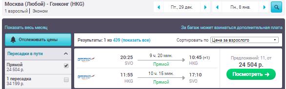 Москва - Гонконг - Москва