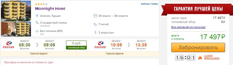 Туры на 7 ночей в Турцию - из Москвы: от 8700 руб/чел; из Питера: 9900 руб/чел