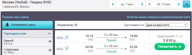 Москва - Гянджа - Москва