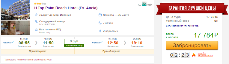 Туры в Испанию из Москвы на 7 ночей: от 8900 руб/чел.