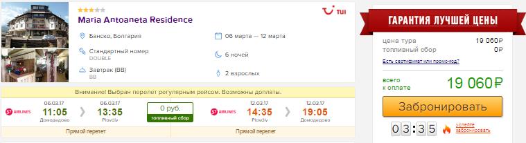 Туры в Болгарию из Москвы на 6 ночей: от 9500 руб/чел.