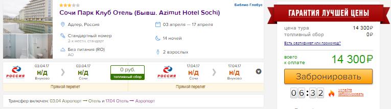 Туры в Сочи на 14 ночей из Москвы: от 7200 руб/чел / из Питера: 8700 руб/чел.