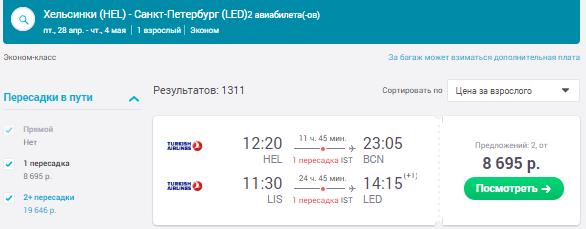 Turkish Airlines. Хельсинки ⇄ Испания / Португалия / Италия - Питер: от 8200 руб. [есть Лето!]