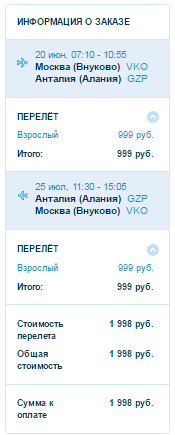 Москва ⇄ Анталия (Турция): от 999 руб. (В одну сторону!)