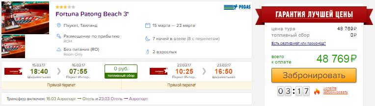 Тур в Таиланд (Пхукет) из Москвы на 7 ночей: от 24400 руб/чел.