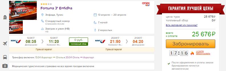 Туры в Тунис из Москвы на 7 ночей: от 12900 руб/чел.