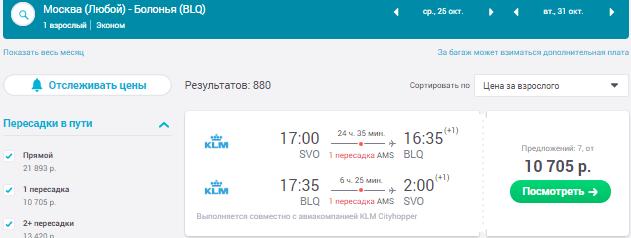 Москва - Болонья - Москва