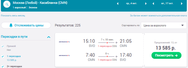 Москва - Касабланка - Москва