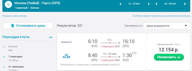 Москва - Порту - Москва