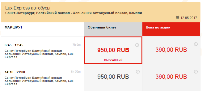 LuxExpress. Промокод. Скидки до 60%. Питер — Таллин: 390 / Хельсинки: 390 / Рига: 520 руб.