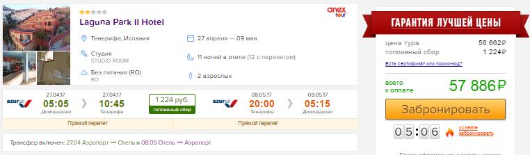 Туры из Москвы на Канары (Тенерифе) 11 ночей: от 28900 руб/чел. [на Майские!]