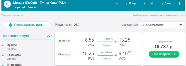 Москва - Пунта-Кана - Москва