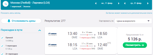 Aegean. Москва ⇄ Ларнака (Кипр)