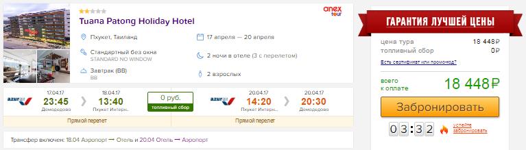 Тур в Таиланд (Пхукет) из Москвы на 3 ночи: от 9200 руб/чел.