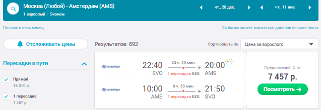 Москва - Амстрдам - Москва