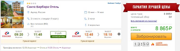 из Москвы в Сочи [12-14 мая]