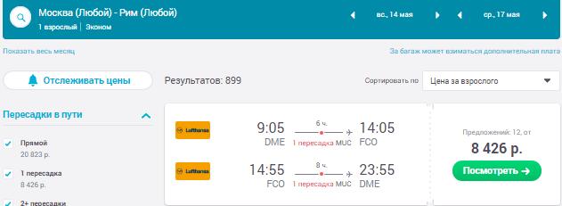 Москва - Рим - Москва