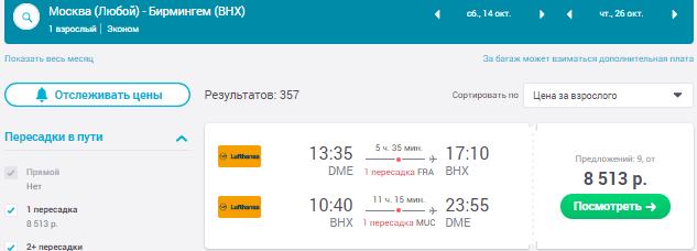 Москва - Бирмингем - Москва