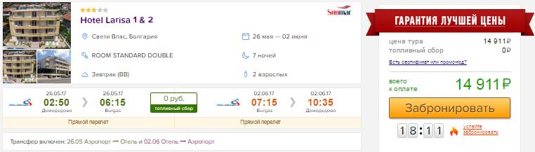 Туры в Болгарию из Москвы на 7 ночей