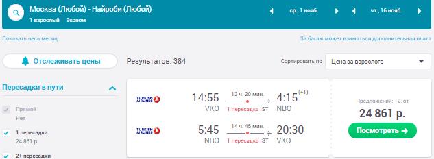 Москва - Найроби - Москва
