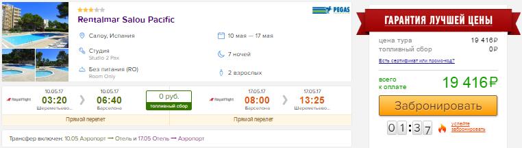 Туры в Испанию из Москвы на 7 ночей: от 9700 руб/чел. *Подешевело!
