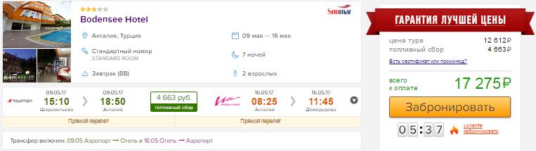 ТУР-пакет 7 ночей из Москвы в Турцию: от 8600 руб/чел.