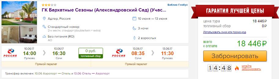 Туры на 12 июня (3 ночи) из Москвы в Крым: от 6800 / Из Питера в Сочи: от 9200 руб/чел.