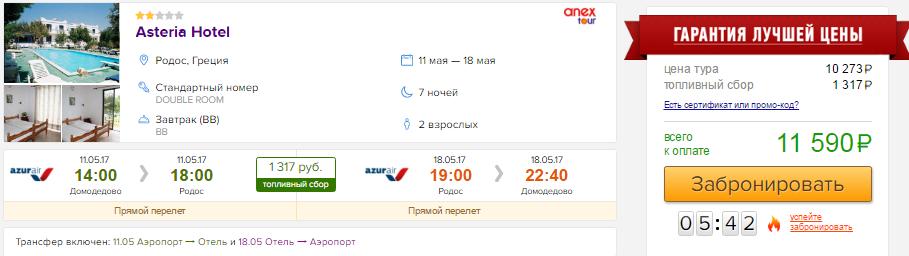 Тур на Родос (Греция) из Москвы на 7 ночей: от 5800 руб/чел.