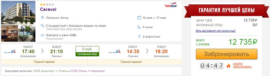 Туры из Москвы на Кипр на 4 ночи