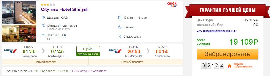 Тур в ОАЭ из Москвы 3 ночи: от 8500 руб/чел. [на Выходные!]