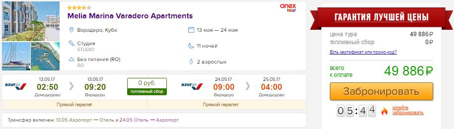 Тур Москвы на Кубу на 11 ночей: от 24900 руб/чел. (4*)