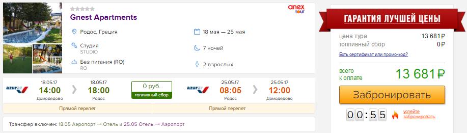 Туры в Грецию из Москвы на 7 ночей: от 6700 руб/чел.