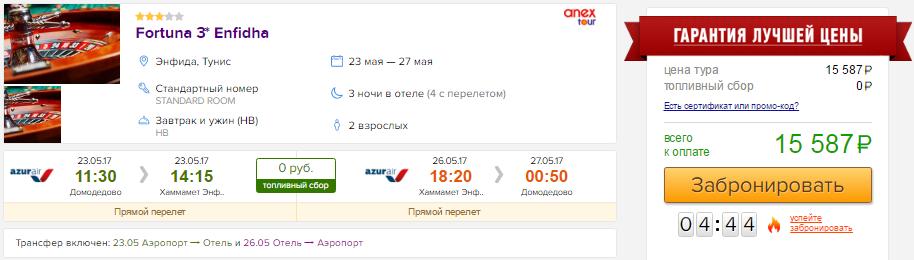 Туры в Тунис из Москвы на 3 ночи: от 7800 руб/чел. [Все Включено: от 8600 руб/чел.!]