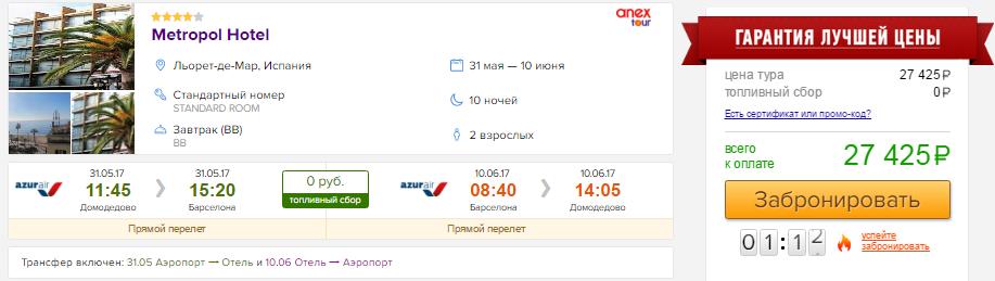 Тур в Испанию из Москвы на 10 ночей: от 8300 руб/чел. [Вылет 31 мая!]