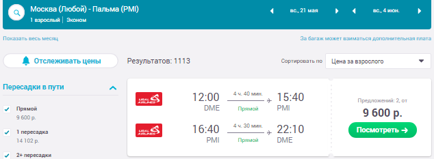 Москва - Майорка - Москва