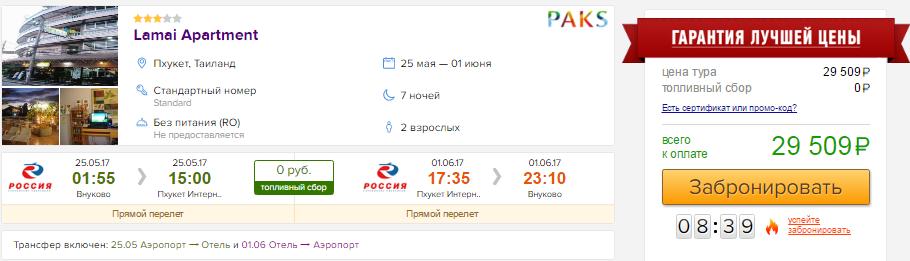 Тур в Таиланд (Пхукет) из Москвы на 7 ночей: от 14800 руб/чел.