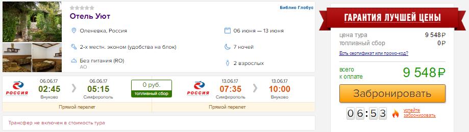 из Москвы в Крым [6-13 июня]