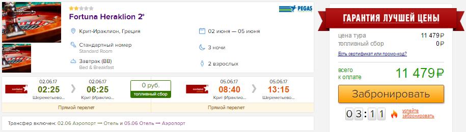 Тур в Грецию (Крит) из Москвы на 3 ночи: от 5700 руб/чел. [на Выходные!]