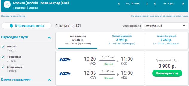 Авиабилеты из Москвы в Симферополь от 2 618р Цены билетов